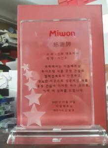 Kỷ niệm chương pha lê Miwon